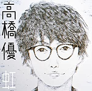 【Amazon.co.jp限定】虹/シンプル<通常盤>(オリジナル・コースター付き)