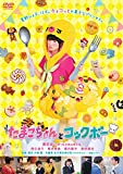 たまこちゃんとコックボー[DVD]