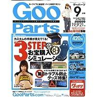 Goo Parts (グーパーツ) 2008年 09月号 [雑誌]