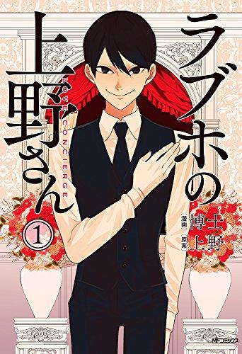 ラブホの上野さん 1 (MFコミックス フラッパーシリーズ)の詳細を見る