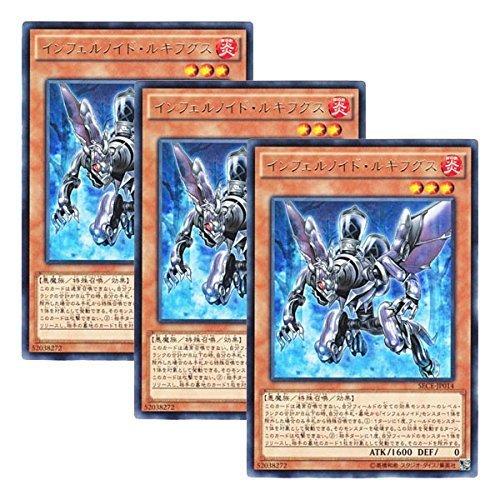 【 3枚セット 】遊戯王 日本語版 SECE-JP014 インフェルノイド・ルキフグス (レア)