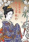おんな牢秘抄 (角川文庫 (5664))