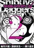 SHIBUYAダガーズ 2巻 (ヤングキングコミックス)