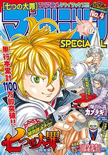 マガジンSPECIAL 2015年No.4 [2015年3月20日発売] [雑誌] (週刊少年マガジンコミックス)
