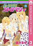 永田町ストロベリィ 3 (りぼんマスコットコミックスDIGITAL)
