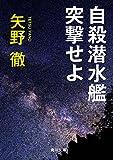 自殺潜水艦突撃せよ (角川文庫)
