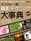 デジタル一眼 撮影テクニック大事典 最新版 学研カメラムック