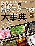 デジタル一眼 撮影テクニック大事典 最新版 学研カメラムック[Kindle版]