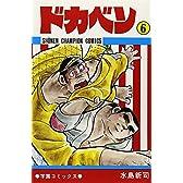ドカベン (6) (少年チャンピオン・コミックス)