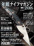 年鑑ナイフマガジン2018 (ワールドム