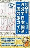超入門 5分で日本経済一周の旅ガイド: 連想で28のデータを巡る