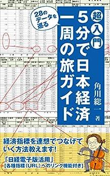 [角川総一]の超入門 5分で日本経済一周の旅ガイド: 連想で28のデータを巡る
