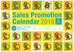 販促カレンダー2016年版 ([販促カレンダー2016年版])