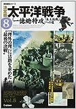 決定版 太平洋戦争⑧「一億総特攻」~「本土決戦」への道 (歴史群像シリーズ)