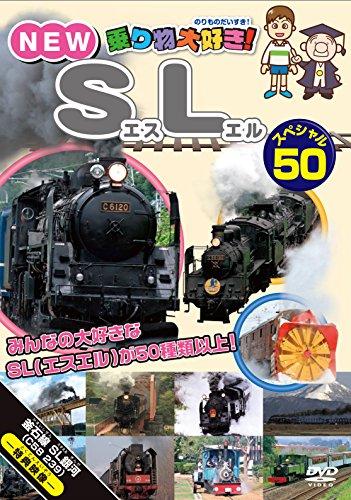 乗り物大好き! NEW SLスペシャル50 [DVD]