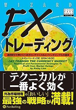 FXトレーディング ──通貨取引で押さえておきたいテクニカルとファンダメンタルの基本の書影