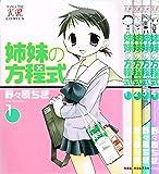 姉妹の方程式 コミック 1-4巻セット (まんがタイムKRコミックス)