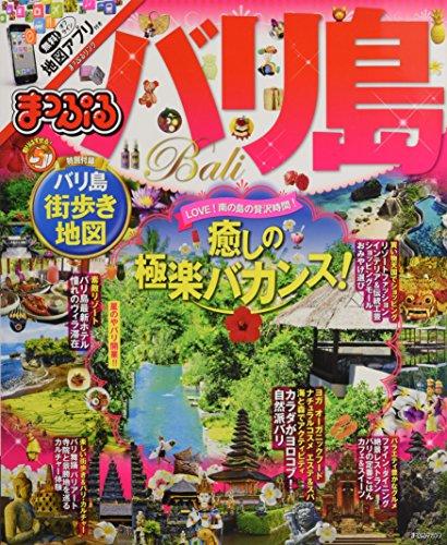 まっぷる バリ島 (まっぷるマガジン)の詳細を見る