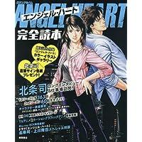 エンジェル・ハート完全読本: ロマンアルバム