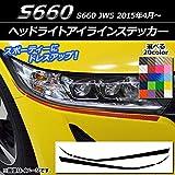 AP ヘッドライトアイラインステッカー カーボン調 ホンダ S660 JW5 2015年04月~ ホワイト AP-CF2016-WH 入数:1セット(4枚)