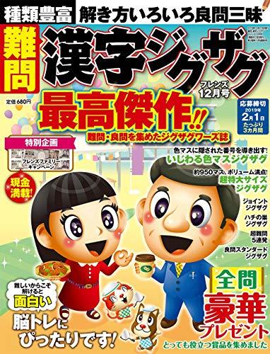 難問漢字ジグザグフレンズ 2018年 12 月号 [雑誌]