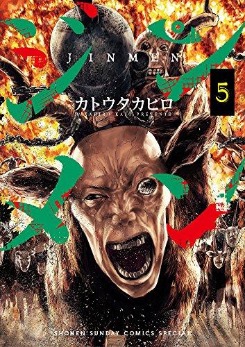 ジンメン 5 (サンデーうぇぶりSSC)
