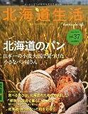 北海道生活 2013年 10月号 [雑誌] 画像