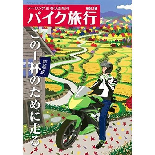 バイク旅行 vol.19―ツーリング生活の道案内 (SAN-EI MOOK)