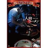 プレミアムプライス 人肉ラーメン [DVD]