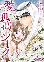 愛しき孤高のシーク エメラルドコミックス/ハーモニィコミックス