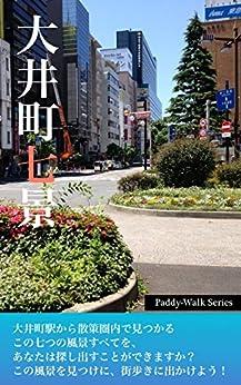 [Team Paddy]の大井町七景 〜「Paddyウォーク」シリーズ〜