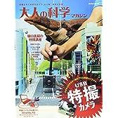 大人の科学マガジン USB特撮カメラ (学研ムック 大人の科学マガジンシリーズ)