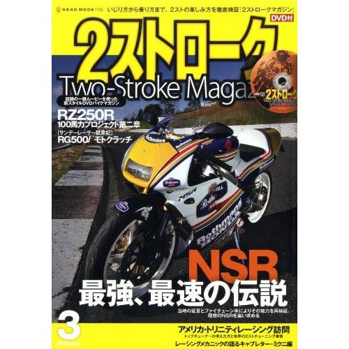 【DVD付き】2ストロークマガジンVol.3 (NEKO MOOK 1732)