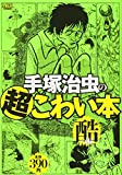 手塚治虫の超こわい本 酷の編 / 手塚 治虫 のシリーズ情報を見る