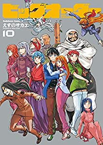 ビッグオーダー(10) (角川コミックス・エース)