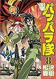 逆襲! パッパラ隊 (8) (IDコミックス REXコミックス)