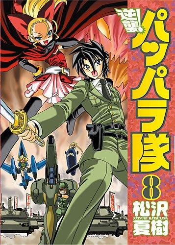 逆襲! パッパラ隊 (8) (IDコミックス REXコミックス)の詳細を見る
