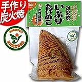 炭火焼 いぶり たけのこ 国産 真空パック ハーフ1個 手づくり 比内地鶏スープ仕上げ 秋田特産!