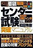 和田式センター試験突破マニュアル 増補2訂版 (和田式要領勉強術)