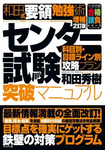 和田式センター試験突破マニュアル 増補2訂版 (和田式要領勉強術)の詳細を見る
