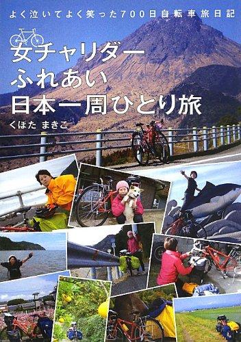 女チャリダーふれあい日本一周ひとり旅 (よく泣いてよく笑った 700日自転車旅日記)