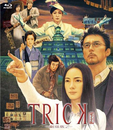 トリック-劇場版2- [Blu-ray]の詳細を見る