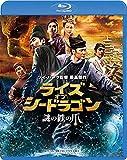 ライズ・オブ・シードラゴン 謎の鉄の爪 スペシャル・コレクターズ...[Blu-ray/ブルーレイ]