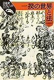 一揆の世界と法 (日本史リブレット)
