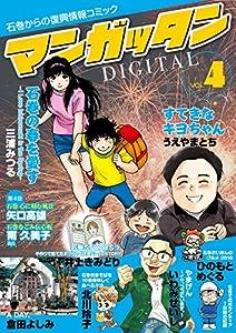 ~石巻からの復興情報コミック~ マンガッタン=デジタル Vol.4