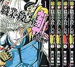 新 職業・殺し屋。斬 ZAN コミック 1-5巻セット (ジェッツコミックス)