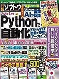 日経ソフトウエア 2020年1月号 [雑誌] 画像