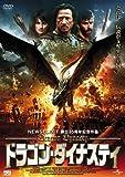 ドラゴン・ダイナスティ[DVD]