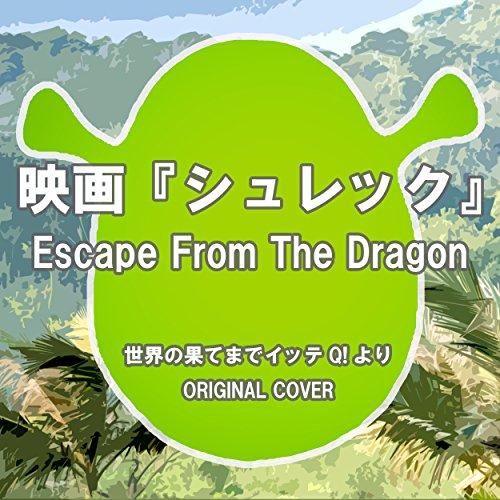 映画『シュレック』 Escape From The Dragon 世界の果てまでイッテQ!より