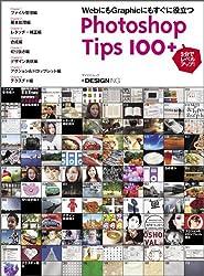 3分でレベルアップ! Photoshop Tips100+ (マイナビムック) (マイナビムック +DESIGNING)